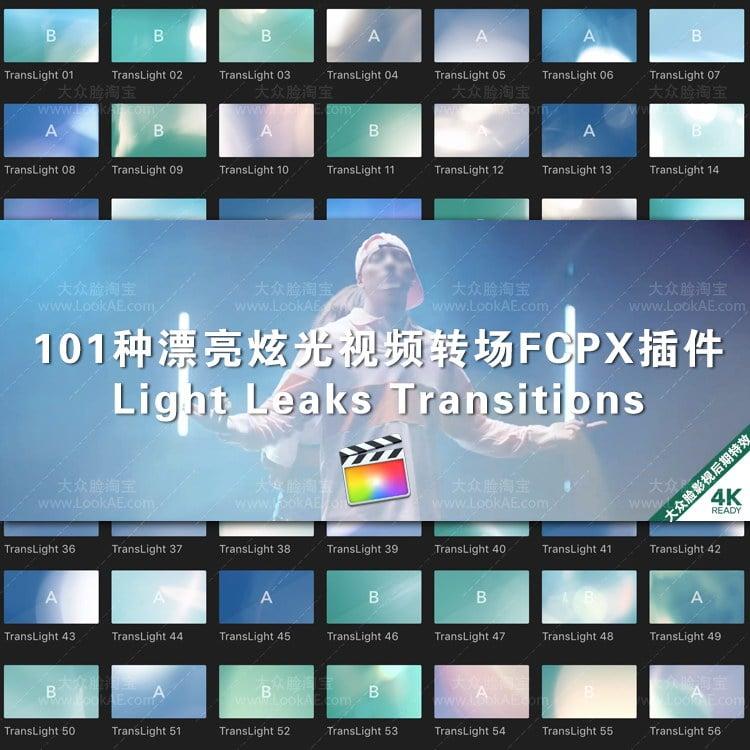 FCPX转场插件-101种漂亮炫光光效视频转场动画  支持4K FCPX 插件-第1张