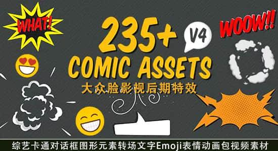 视频素材-278个综艺卡通对话框图形元素转场文字Emoji表情动画包(有透明通道) 视频素材-第1张