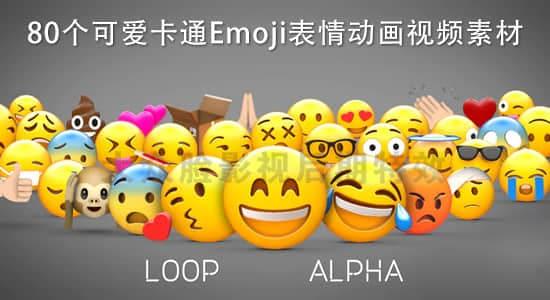 视频素材-80个可爱卡通Emoji表情动画视频素材(带透明通道) 视频素材-第1张