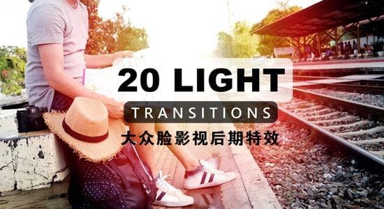 视频素材-20个彩色炫光转场动画视频素材 Light Transitions 视频素材-第1张