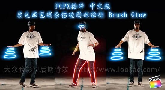 FCPX插件-发光画笔线条描边图形绘制工具中文版 Brush Glow + 中文使用教程