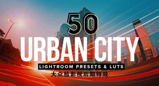 50种夜晚城市夜景LUTS调色预设(FCPX/PR/PS/AE/达芬奇/OFX/LR)50 Urban City Lightroom Presets LUTs FCPX 插件-第1张