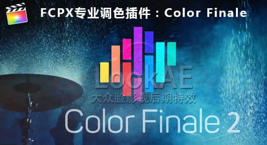FCPX插件-��I��l分��{色插件 Color Finale Pro V2.2.8 中文破解版 + 使用教程 FCPX插件-第1��