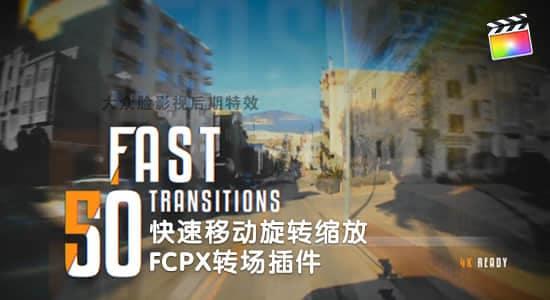 FCPX转场插件-50种快速移动旋转缩放模糊转场 Fast Transitions FCPX插件-第1张