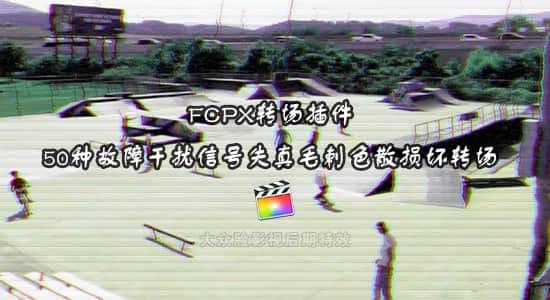 FCPX转场插件-50种故障干扰信号失真毛刺色散损坏转场 Glitch Transitions FCPX插件-第1张