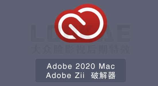 Adobe Zii 5.2.2 Mac 苹果Adobe 2020软件补丁破解器 FCPX 软件-第1张