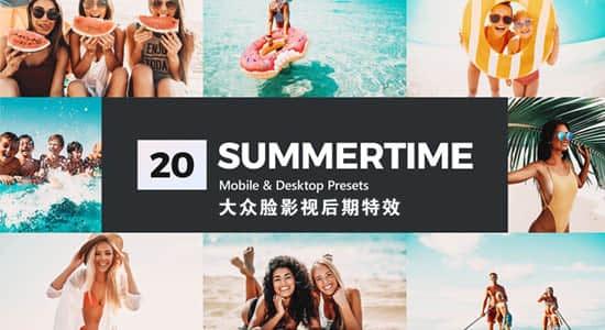 20种夏日户外海滩碧绿清新LUTS调色预设 Summertime Lightroom Presets LUTs FCPX 插件-第1张