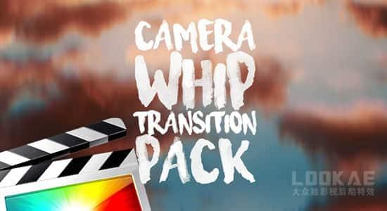 FCPX转场插件-16个摄像机急速移动扭曲模糊平滑过渡 Camera Whip Transition Pack FCPX 插件-第1张