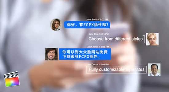 FCPX插件-8组QQ微信短信社交聊天对话弹窗气泡动画 Text Messaging FCPX 插件-第1张