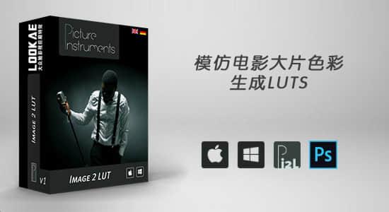 模仿电影画面色彩调色仿色软件 Picture Instruments – Image 2 LUT Pro 1.5.0 Win/Mac破解版+使用教程 视频素材-第1张