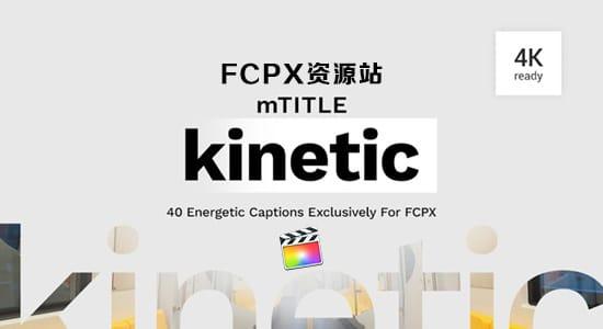 FCPX插件-40种动感活力节奏快闪运动文字标题动画 mTitle Kinetic FCPX 插件-第1张