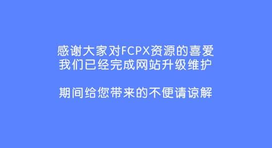好久不见,我们回来啦~ 网站升级维护已经完毕! FCPX插件-第1张