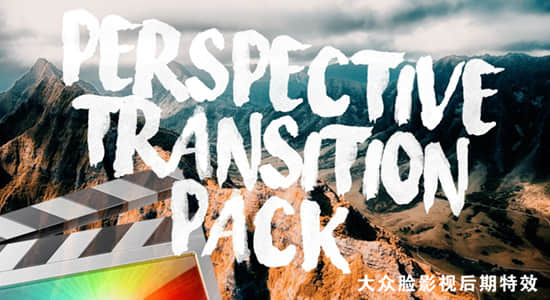 FCPX插件-12��三�S透��D�鲞^渡�A�O Perspective Transition Pack - Final Cut Pro X FCPX插件-第1��