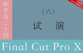 Final Cut Pro X 中文系列教程006:试演