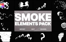 FCPX插件-12个有趣卡通烟雾MG动画元素 Funny Smoke Elements