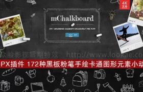 FCPX插件:172种黑板粉笔手绘卡通图形元素小动画 mChalkboard + 使用教程
