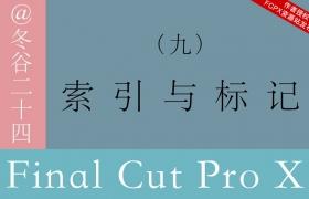 Final Cut Pro X 中文系列教程009:索引与标记