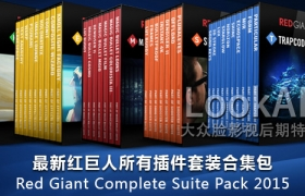 Win/Mac:红巨人所有插件套装合集包 Red Giant Complete Suite Pack 2015.9