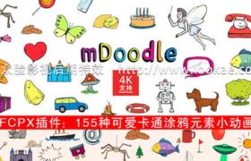 FCPX插件:155种可爱卡通涂鸦元素小动画 mDoodle + 使用教程