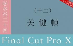 Final Cut Pro X 中文系列教程012:关键帧