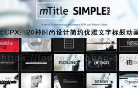 FCPX插件:20种时尚简约设计文字标题动画 mTitle Simple Pack 第1季