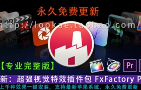 最新完整版:超强视觉特效插件包 FxFactory Pro 5.0.6(苹果系统使用)