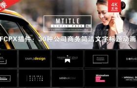 FCPX插件:30种公司商务简洁文字标题动画 mTitle Simple Pack 第2季
