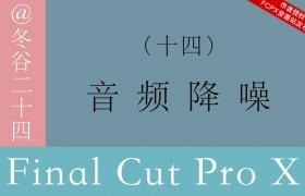 Final Cut Pro X 中文系列教程014:音频降噪