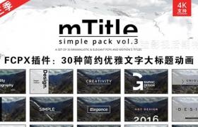 FCPX插件:30种简约优雅文字大标题动画 mTitle Simple Pack 第3季