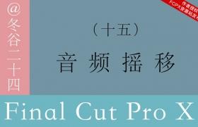 Final Cut Pro X 中文系列教程015:音频摇移