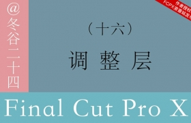 Final Cut Pro X 中文系列教程016:调整层