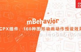 FCPX插件:160种图形动画动作预设效果 mBehavior 第1季 + 使用教程