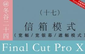 Final Cut Pro X 中文系列教程017:信箱模式(宽幅/宽银幕/遮幅模式)