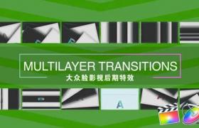 FCPX转场插件-12组多图层叠加堆积图形转场 Multilayer Transitions