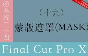 Final Cut Pro X 中文系列教程019:蒙版遮罩(MASK)
