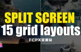 FCPX插件-15种视频多画面动态分屏动画预设 Grid Layouts-Split Screen + 使用教程