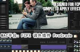 FCPX 调色插件: ProGrade(含多种预设)
