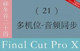 Final Cut Pro X 中文系列教程021:多机位-音频同步