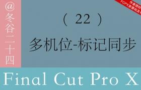 Final Cut Pro X 中文系列教程022:多机位-标记同步