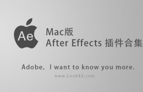 Mac 版 After Effects 插件合集(持续更新)