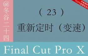 Final Cut Pro X 中文系列教程023:重新定时(变速)