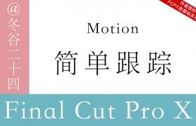 Motion中文视频教程:简单图像跟踪