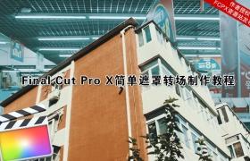 Final Cut Pro X 中文系列教程:简单遮罩转场制作