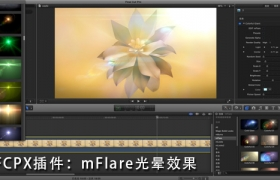 FCPX插件:mFlare 光��效果v1.3.8(支持FCPX,Motion,PS)