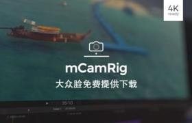 FCPX插件-摄像机三维透视图层控制工具 mCamRig 支持M1 + 使用教程