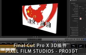 FCPX 3D插件:PIXEL FILM STUDIOS – PRO3DT