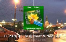 FCPX插件:画面降噪 Neat Video 3.2