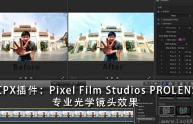FCPX插件:Pixel Film Studios PROLENS 专业光学镜头效果