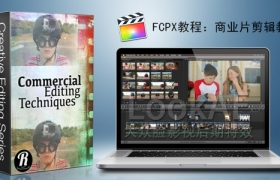 FCPX教程:商业片剪辑技巧教程 Ripple Training – Commercial Editing Techniques