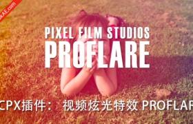 FCPX插件:��I��l炫光特效 PROFLARE
